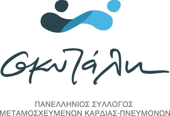 http://www.heart-lung-transplant.gr/