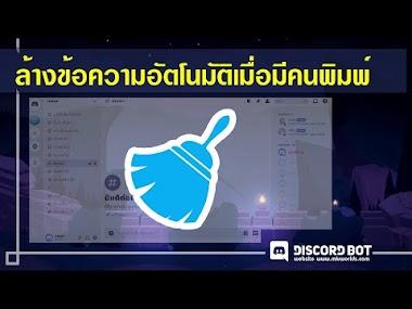 วิธีล้างข้อความอัตโนมัติเมื่อมีคนพิมพ์ใน discord โดยใช้บอท Aria#4628 | discord bot thai