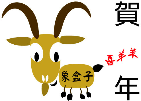 sheep 綿羊 goat 山羊 Goat/Sheep 2015 New Year Chinese Zodiac Sign 生肖 新年