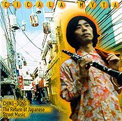 Cicala Mvta - 'The Return Of Japanese Street Music'
