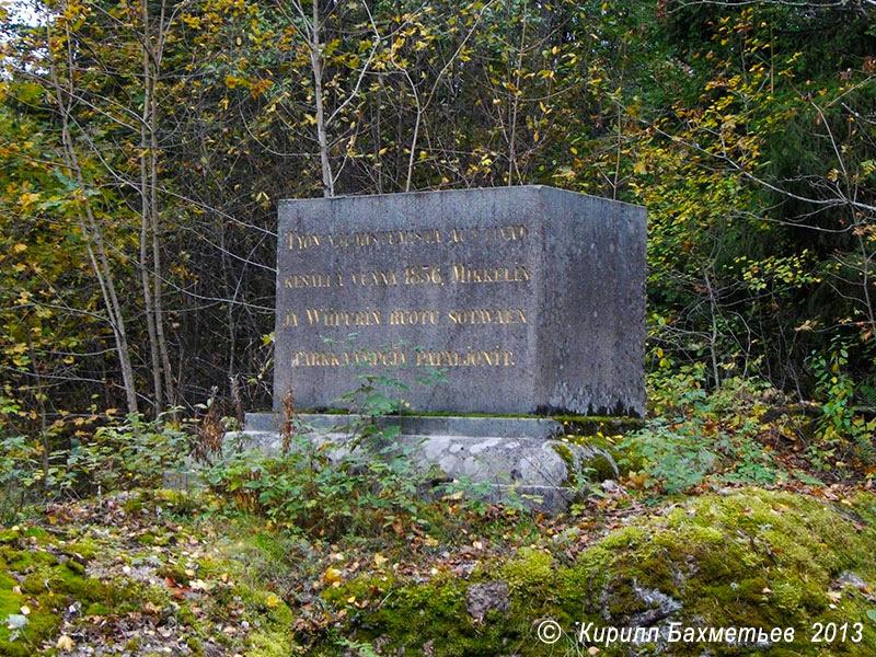 Monumentti Mikkelin ja Viipurin kivääripataljoonaille