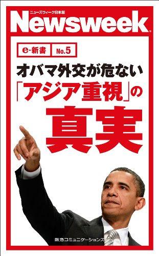 オバマ外交が危ない 「アジア重視」の真実(ニューズウィーク日本版e-新書No.5)