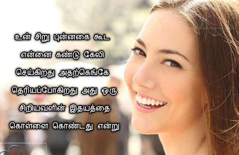 New Latest Tamil Love Status With Images For Whatsapp Download Free