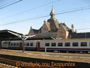 2014-09-19 02 schaarbeek-trains text