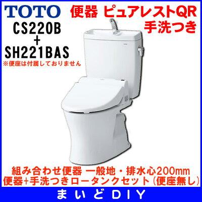 ★カラー限定特価!★ピュアレストQR TOTO CS220B+SH221BAS 組み合わせ便器 一般地・排水心20...
