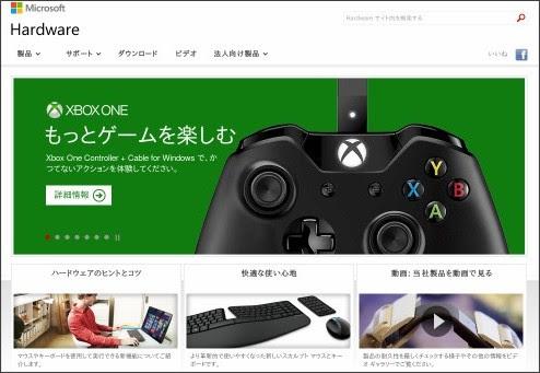 http://www.microsoft.com/hardware/ja-jp