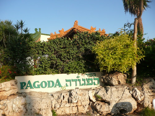 Pagoda Chinese restaurant in Tiberias
