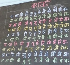 Marathi alphabet, Khairat (India)