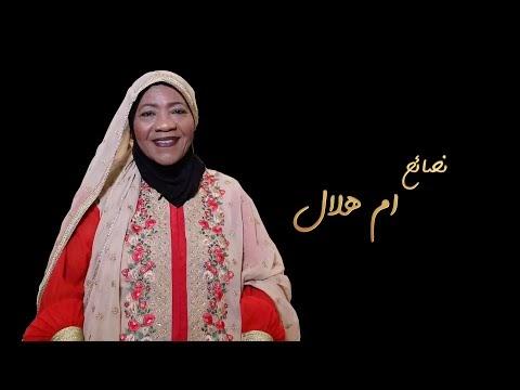 نصائح ام هلال - آداب السلام