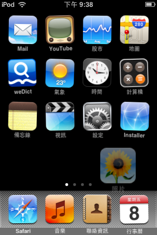 jailbreak iPod touch 1.1.3 3