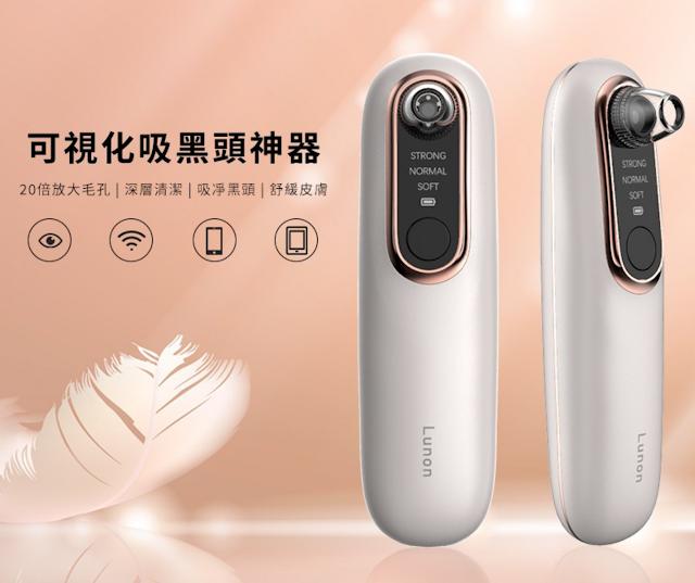 【日本 Lunon DZ02 可視吸黑頭粉剌機】配合電話可看清毛孔 美容護膚好物