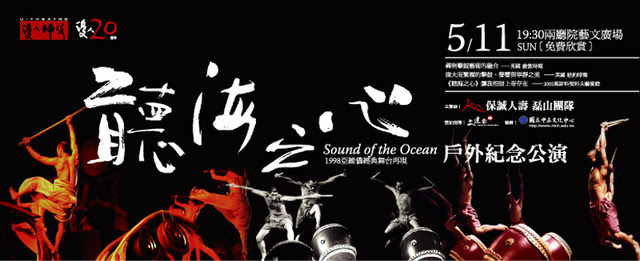【聽海之心】十週年-5月11日兩廳院戶外廣場紀念公演
