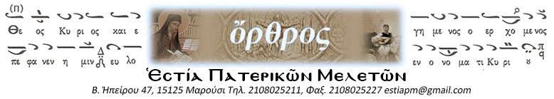 OrthrosLogo2015