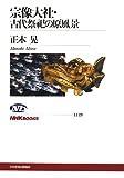 宗像大社・古代祭祀の原風景 (NHKブックス 1119)