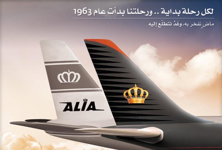 Royal Jordanian Anniversary