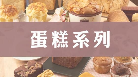凱帝/烘焙/雪媚娘/芋頭/蛋糕捲/手作/手做