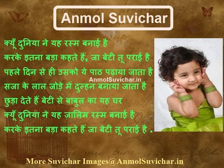 Suvichar On Daughters Anmol Suvichar Hindi Quotes