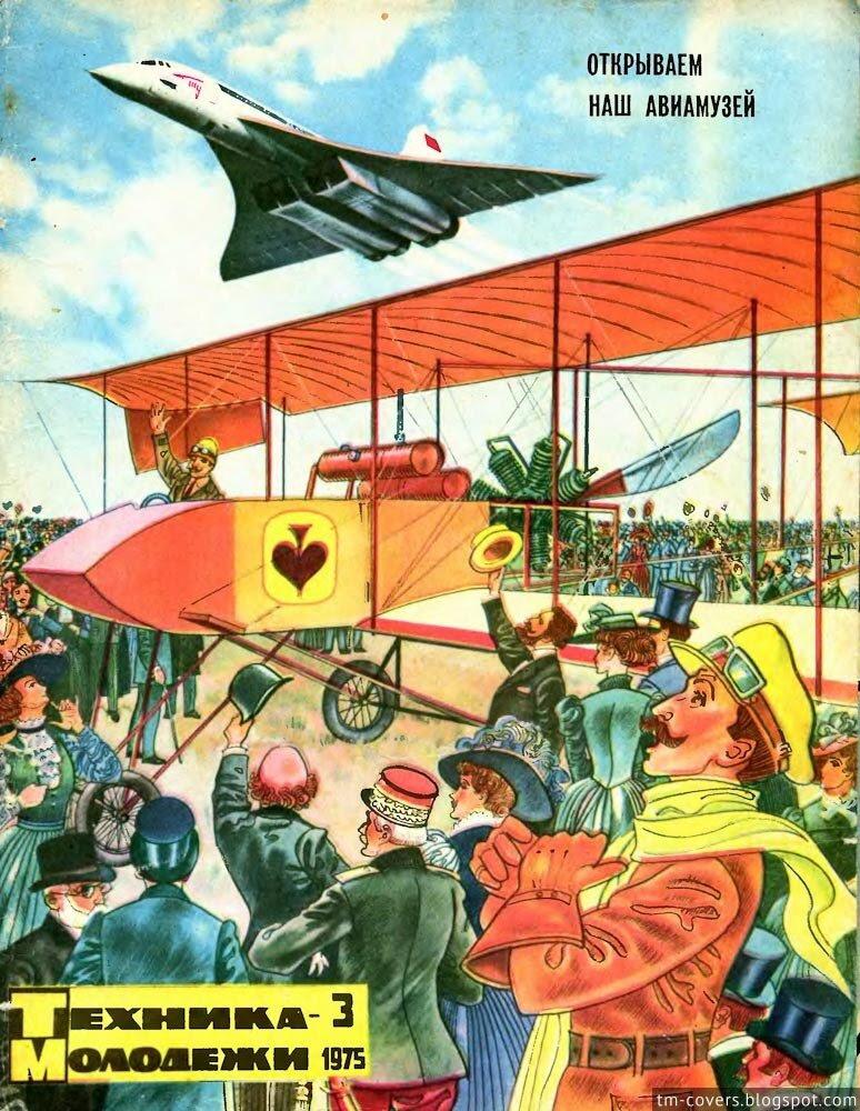 Техника — молодёжи, обложка, 1975 год №3