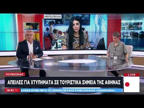Συνελήφθη ηγετικό στέλεχος του Ρουβίκωνα