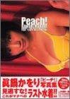 眞鍋かをり写真集 「Peach!」