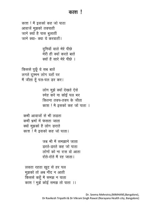 What is the Meaning of poem in Hindi - DriverLayer Search