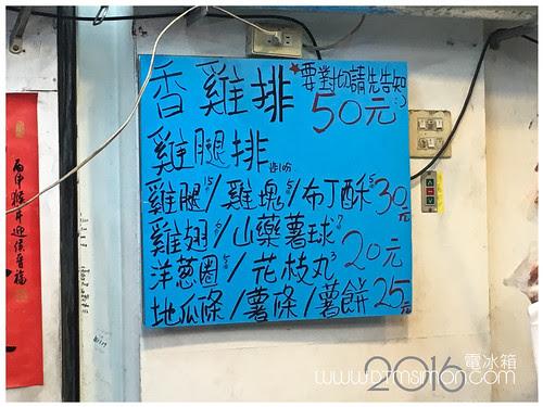 阿國香雞排01.jpg