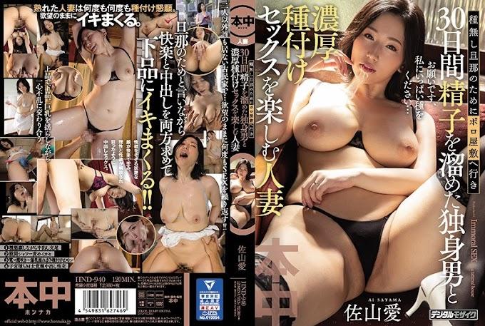 HND-940 Ai Sayama, A Married Woman Who Goes