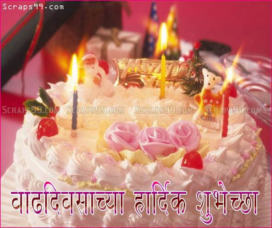 Birthday Wishes In Marathi Wishes Greetings Pictures Wish Guy