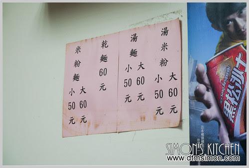 陳年老店米粉麵05
