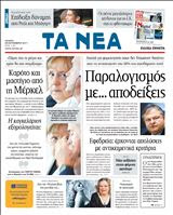 http://images.tanea.gr/AssetService/Image.ashx?w=160&pg=395709