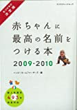 赤ちゃんに最高の名前をつける本 2009-2010―名づけ本の決定版 (エクスナレッジムック)