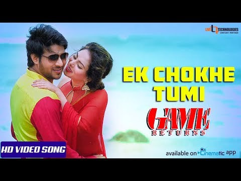 Ek Chokhe Tumi (Video Song) | Nirab | Toma Mirza
