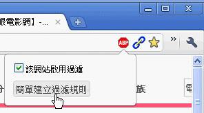 adblock plus-03