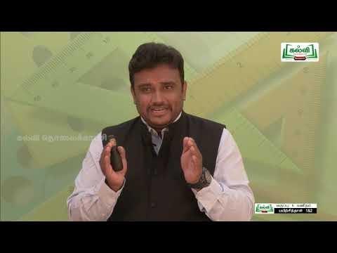 6th Maths எண்கள் அலகு 1  Kalvi TV