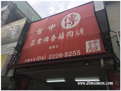 傳台中肉羹 16.jpg