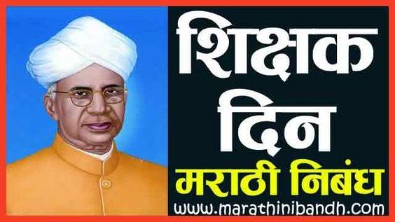 शिक्षक दिन निबंध मराठी | Shikshak Din Marathi Nibandh