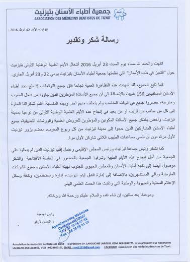 رسالة شكر وتقدير رسمية للدكتور Bitaqa Blog