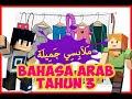 Apa Bahasa Arabnya Baju