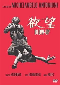 欲望(BLOW-UP)