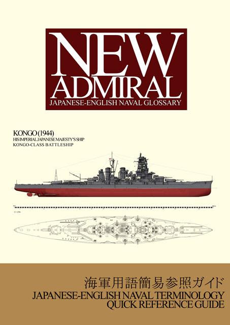 【C86】NEW ADMIRAL Quick Reference Guide【告知】