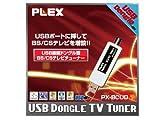 PLEX社製 BS/CSデジタル放送対応USB接続ドングル型チューナー PX-BCUD