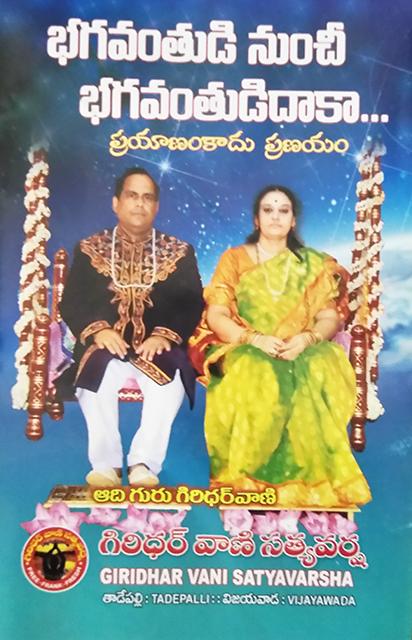 Telugu Books Giridharvani Ananda Nandanam