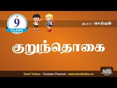 9th Tamil குறுந்தொகை - UNIT 9 - NEW Book Kalvi TV