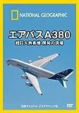 ナショナル ジオグラフィック エアバスA380 超巨大旅客機 開発の現場 [DVD]
