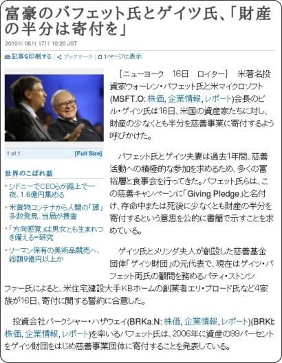 http://jp.reuters.com/article/oddlyEnoughNews/idJPJAPAN-15858320100617