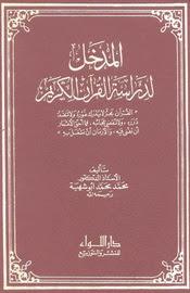 كتاب المدخل إلى علوم القرآن الكريم