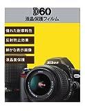 Nikon 液晶保護フィルム NH-DFL2.5(D60用) NHCFL2.5