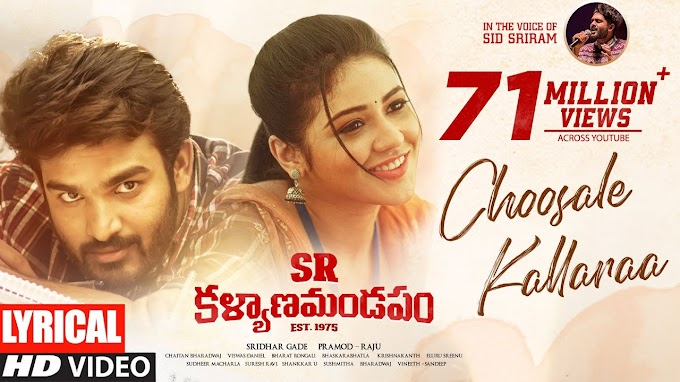 Choosale Kallaraa Lyrics in English to Telugu - Sid Sriram | SR Kalayana Mandapam Songs Lyrics
