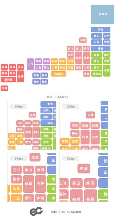 無料商用利用可日本地図素材 Naver まとめ