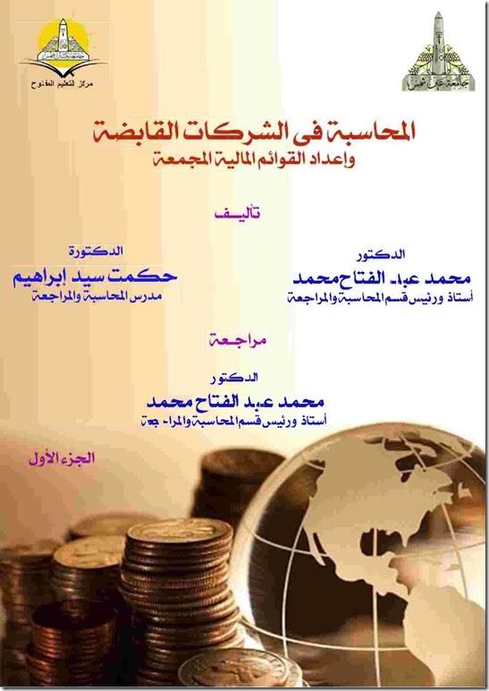 المحاسبة في الشركات القابضة و إعداد القوائم المالية المجمعة